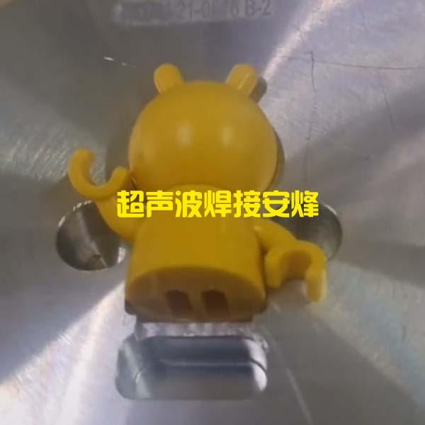 小猪佩奇玩具外壳超声波塑料焊接