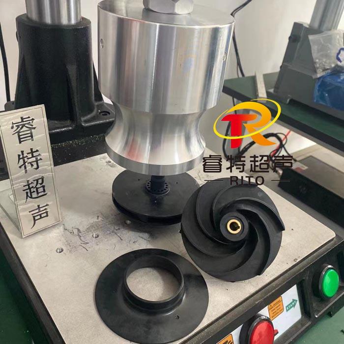 pps材质水泵叶轮3200W超声波塑料压合焊接